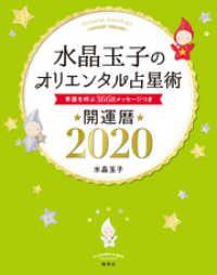 水晶玉子のオリエンタル占星術 幸運を呼ぶ366日メッセージつき 開運暦2020 Kinoppy電子書籍ランキング