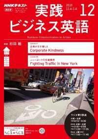 NHKラジオ 実践ビジネス英語 ― 2019年12月号 Kinoppy電子書籍ランキング