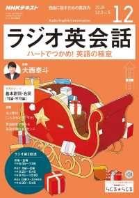 NHKラジオ ラジオ英会話 ― 2019年12月号 Kinoppy電子書籍ランキング