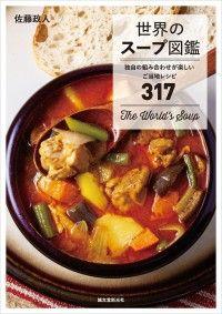 世界のスープ図鑑 ― 独自の組み合わせが楽しいご当地レシピ317 Kinoppy電子書籍ランキング
