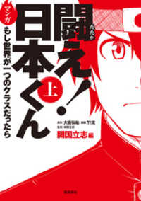 闘え!日本くん(上) Kinoppy電子書籍ランキング