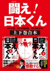 闘え!日本くん 上下巻合本 Kinoppy電子書籍ランキング