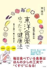 名医が教える 東洋食薬でゆったり健康法 Kinoppy電子書籍ランキング