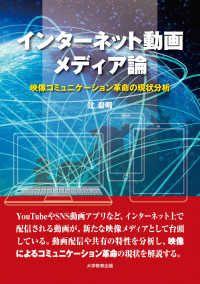 インターネット動画メディア論―映像コミュニケーション革命の現状分析― Kinoppy電子書籍ランキング