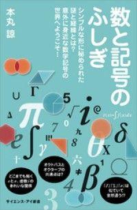 数と記号のふしぎ シンプルな形に秘められた謎と経緯とは? 意外に身近な数学記号の世界へようこそ! Kinoppy電子書籍ランキング