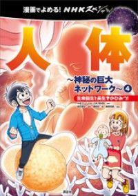漫画でよめる! NHKスペシャル 人体ー神秘の巨大ネットワークー 4 生命誕生と ― 長生きのひみつ! Kinoppy電子書籍ランキング