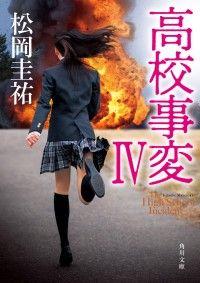 高校事変 IV Kinoppy電子書籍ランキング