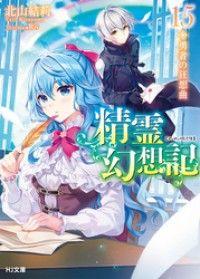 精霊幻想記 15.勇者の狂想曲 Kinoppy電子書籍ランキング