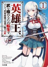英雄王、武を極めるため転生す ~そして、世界最強の見習い騎士♀~ 1 Kinoppy電子書籍ランキング