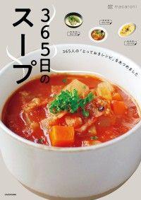 365日のスープ 365人の「とっておきレシピ」をあつめました Kinoppy電子書籍ランキング