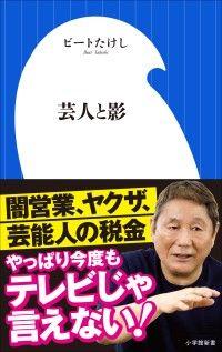 芸人と影(小学館新書) Kinoppy電子書籍ランキング