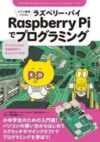ジブン専用パソコン Raspberry Piでプログラミング ― ゲームづくりから自由研究までなんだってできる! Kinoppy電子書籍ランキング