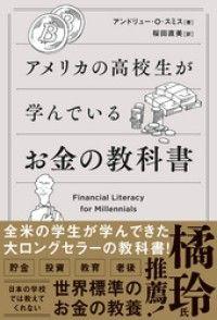 アメリカの高校生が学んでいるお金の教科書 FINANCIAL LITERACY ― FOR MILLENNIALS Kinoppy電子書籍ランキング