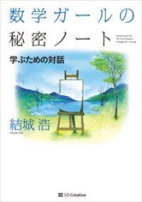 数学ガールの秘密ノート/学ぶための対話 Kinoppy電子書籍ランキング