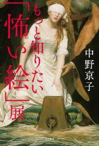 もっと知りたい「怖い絵」展 Kinoppy電子書籍ランキング