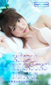 【デジタル限定】えなこ写真集「Princesses' Dream~夢見る森のお姫 ― さま~」 Kinoppy電子書籍ランキング