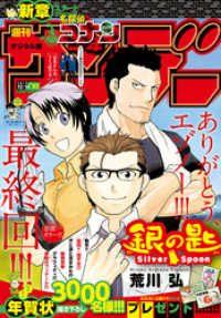 週刊少年サンデー 2019年52号(2019年11月27日発売) Kinoppy電子書籍ランキング