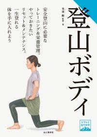 ヤマケイ登山学校 登山ボディ Kinoppy電子書籍ランキング