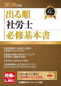 2020年版出る順社労士 必修基本書 Kinoppy電子書籍ランキング