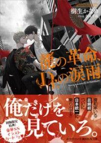 龍の革命、Dr.の涙雨 龍&Dr.(38) 【電子特典付き】 Kinoppy電子書籍ランキング