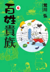 百姓貴族(6) Kinoppy電子書籍ランキング