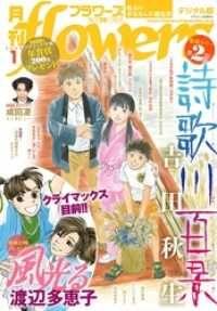 月刊flowers 2020年1月号〈2019年11月28日発売) Kinoppy電子書籍ランキング