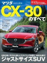 ニューモデル速報 第590弾 マツダ CX-30のすべて Kinoppy電子書籍ランキング