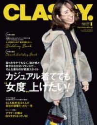 CLASSY.(クラッシィ) 2020年 1月号 Kinoppy電子書籍ランキング