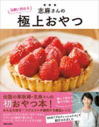 志麻さんの気軽に作れる極上おやつ Kinoppy電子書籍ランキング