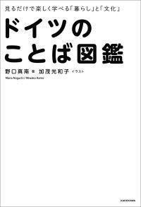 見るだけで楽しく学べる「暮らし」と「文化」 ドイツのことば図鑑 Kinoppy電子書籍ランキング