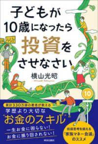 子どもが10歳になったら投資をさせなさい Kinoppy電子書籍ランキング