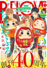 BE・LOVE 2020年1月号 [2019年11月30日発売] Kinoppy電子書籍ランキング