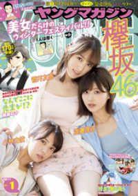 ヤングマガジン 2020年1号 [2019年12月2日発売] Kinoppy電子書籍ランキング
