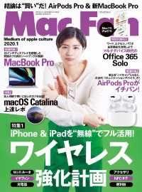 Mac Fan ― 2020年1月号 Kinoppy電子書籍ランキング