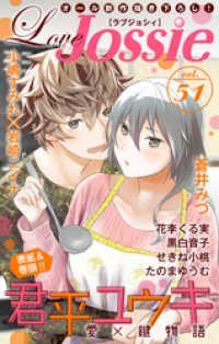 Love Jossie Vol.51 Kinoppy電子書籍ランキング