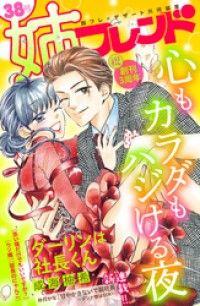 姉フレンド 38号 Kinoppy電子書籍ランキング
