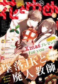 【電子版】花とゆめ 24号(2019年) Kinoppy電子書籍ランキング