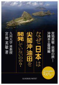 なぜ日本は尖閣沖油田を開発していないのか? 宮地英敏・思索の旅ー沖縄本土復帰編 Kinoppy電子書籍ランキング
