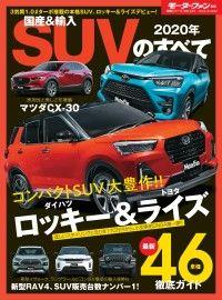 ニューモデル速報 統括シリーズ 2020年 国産&輸入SUVのすべて Kinoppy電子書籍ランキング
