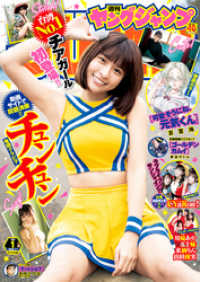ヤングジャンプ 2020 No.1 Kinoppy電子書籍ランキング