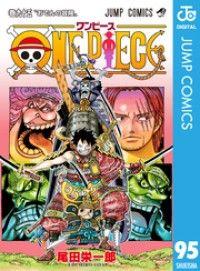 ONE PIECE モノクロ版 95/Kinoppy人気電子書籍