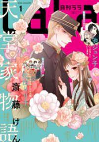 【電子版】LaLa 1月号(2020年) Kinoppy電子書籍ランキング