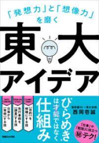 「発想力」と「想像力」を磨く 東大アイデア/ Kinoppy電子書籍