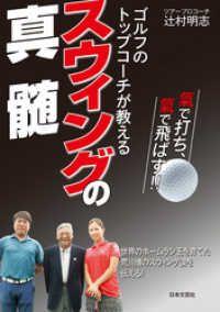 ゴルフのトップコーチが教える スウィングの真髄 Kinoppy電子書籍ランキング