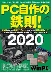 PC自作の鉄則!2020 Kinoppy電子書籍ランキング