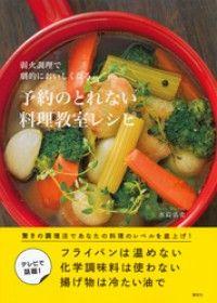 弱火調理で劇的においしくなる 予約のとれない料理教室レシピ Kinoppy電子書籍ランキング