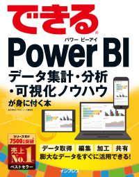 できるPower BI データ集計・分析・可視化ノウハウが身に付く本 Kinoppy電子書籍ランキング