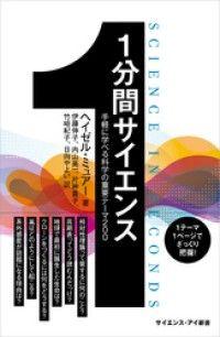 1分間サイエンス 手軽に学べる科学の重要テーマ200 Kinoppy電子書籍ランキング