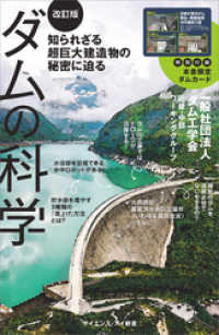 ダムの科学[改訂版] 知られざる超巨大建造物の秘密に迫る Kinoppy電子書籍ランキング