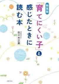 新装版 「育てにくい子」と感じたときに読む本 Kinoppy電子書籍ランキング